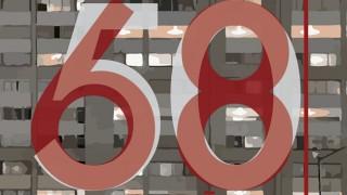 Función especial | Cortometrajes 'A 50 años del 68'